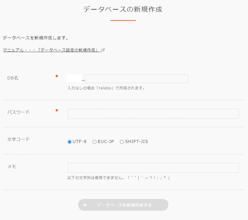 データベースの新規作成画面