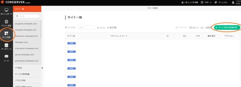サイト設計の新規作成画面