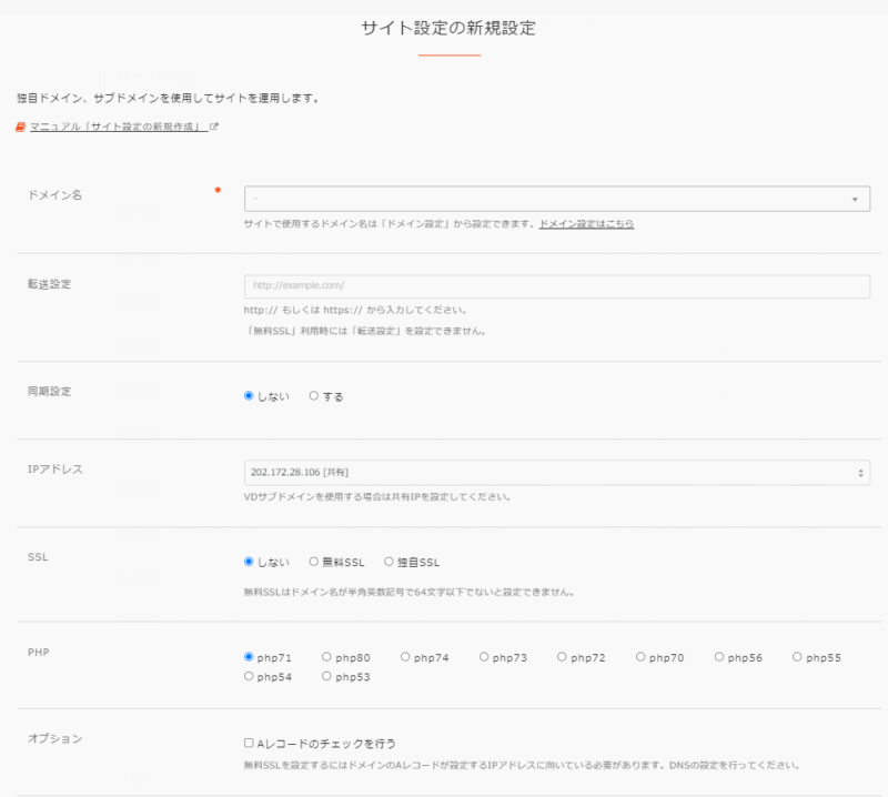 サイト設計の新規設定画面