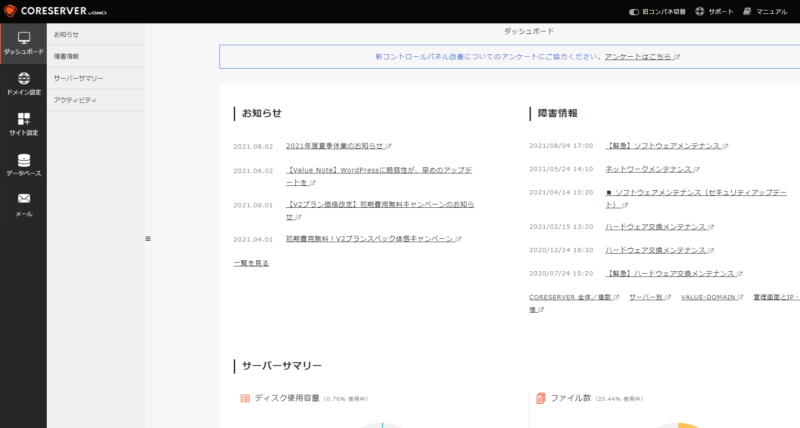 Coreserverダッシュボード画面